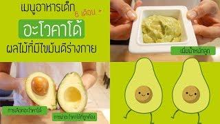 อะโวคาโด้ อาหารเด็ก 6 เดือนขึ้นไป ผลไม้ที่มีไขมันดี เป็นประโยชน์ต่อร่างกาย โอเมก้าสูง  (คลิปสั้น)