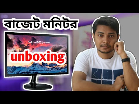 SAMSUNG LED Monitor Bangla Unboxing and Review