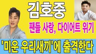 실력과 인성을 겸비한 '트바로티' 김호중이 '미운 우리새끼'에 출격한다... &…