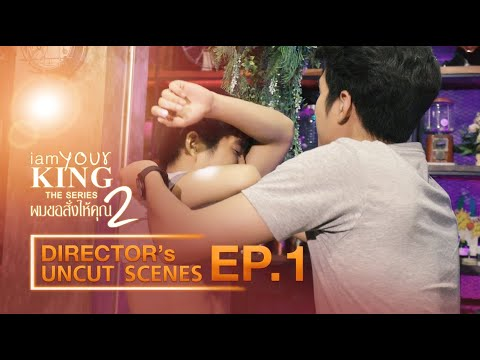 I AM YOUR KING SS2 ผมขอสั่งให้คุณ |EP.1|【Director's Uncut Scenes Official】