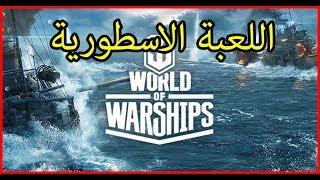 عالم السفن الحربية😱  World of Warships 🔥