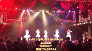 ReNY SUPER LIVE 2016 vol 10 2016.3.31 新宿ReNY 異国のファルマチスタ...