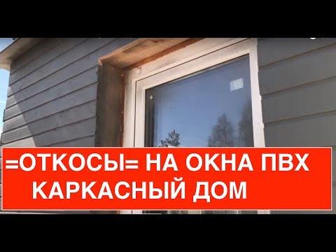 Как сделать деревянные откосы в пластиковые окна самому своими руками. Как утеплить оконные откосы