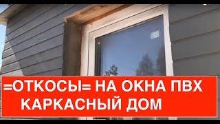 как сделать откосы на окнах снаружи в деревянном доме