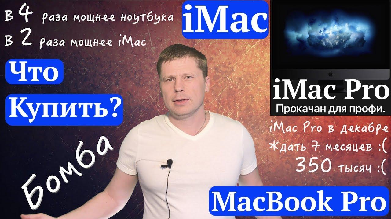 Купить моноблок apple imac 27