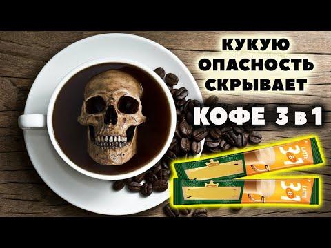 Чем опасен кофе 3 в 1 /  Почему вреден растворимый кофе 3 в 1 / Состав кофе 3 в 1