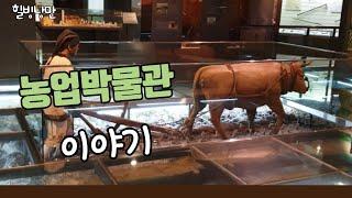 농업박물관 소개 210509