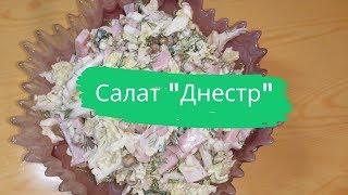 "Салат ""Днестр"". 沙拉""德涅斯特""。 Salad ""Dniester"". سلطة ""دنيستر"""