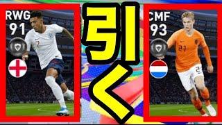神ガチャで神引こう。オランダ&イングランドガチャを回す!!!【ウイイレ2020アプリ】