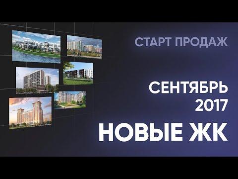 Новостройки СПБ старт продаж 2017