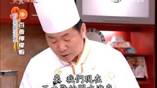 美食鳳味 郭主義 百香檸檬蝦食譜