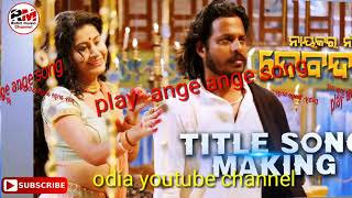 Devdas new odia movie😊 Ange ange title song😊asit & Anu & bhumika😊 Rohit Odia music Mp3 Song Download