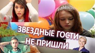 Звезды бросили Диану Шурыгину на день рождения  (19.06.2017)