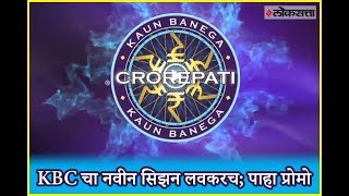 New season of KBC coming soon; Check out the promo