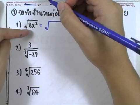 เลขกระทรวง เพิ่มเติม ม.4-6 เล่ม3 : แบบฝึกหัด1.2 ข้อ01