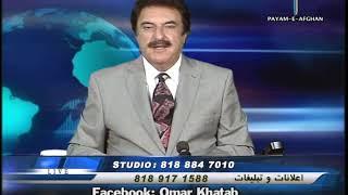 Payame AfghanTv Omar Khatab _ Spenay khaberay  7/2/20
