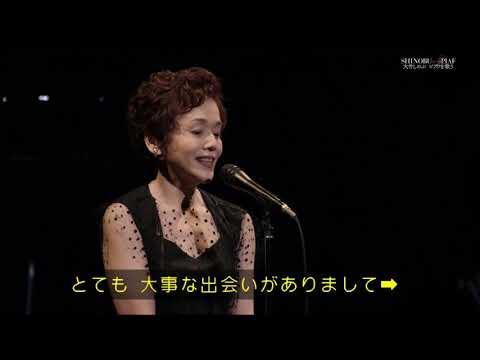 大竹しのぶさんエディット・ピアフを歌う