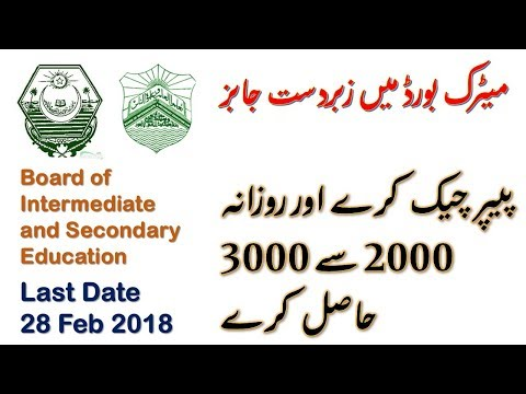 Papers Checking Jobs 2018 | Board of Intermediate and