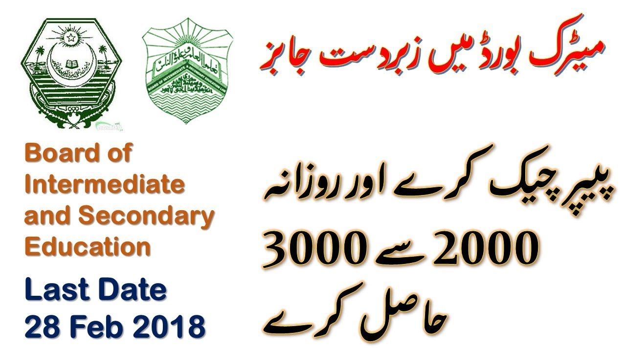 Papers Checking Jobs 2018 | Board of Intermediate and Secondary Education
