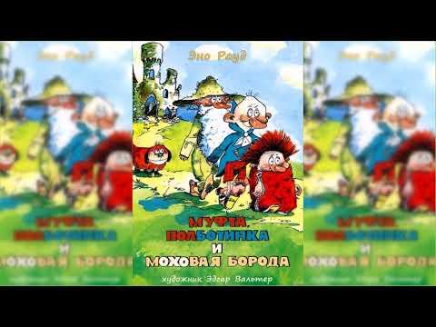 Эно рауд муфта полботинка и моховая борода мультфильм