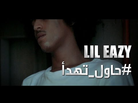LiL Eazy - #حاول_تهدأ