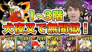 【パズドラ】新しい犬夜叉で魔神王の無間獄1〜3階を攻略!