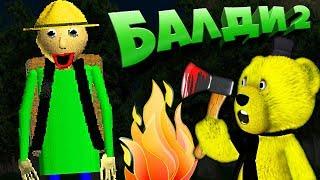 БАЛДИ 2 ИГРА ВЫШЛА !!! БАЛДИ и ФРЕДДИ из FNAF ИДУТ в ПОХОД !!! Baldi's Basics 2 Field Trip: Camping