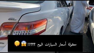 أسعار السيارات المستعملة في حراج جدة للسيارات سيارات مرغوبة بداية من ٤٥٠٠ ريال وسيارات ٢٠٢٠