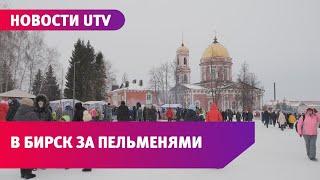 Бирск - гастростолица Башкирии Репортаж с фестиваля пельменей