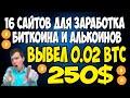💰16 сайтов для заработка Биткоинов и альткоинов. Вывел 0.02 BTC - 250$
