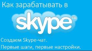 Как создать и настроить свой Skype чат