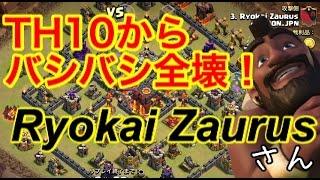 《クラクラ実況》TH10ハイブリッド!バシバシ全壊とっちゃうRyokai Zaurusさんの攻め!