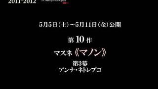 METライブビューイング2011-2012 第10作 マスネ《マノン》 新演出 小悪...