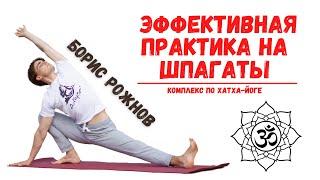 ЭФФЕКТИВНАЯ ПРАКТИКА НА ШПАГАТЫ И ога для начинающих Борис Рожнов