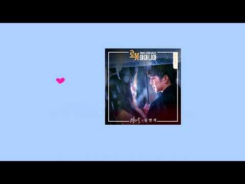 Kim Yeonji (김연지) - 마음의 말 instrumental official + karaoke