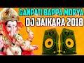 Ganpati Festival || 2018 Ganpati Bappa Morya Jaikara Competition Mix Dj Satyam