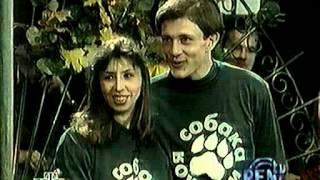 """Дог шоу """"Я и моя собака"""". 1995 год. Жюри В.Смирнитский, В.Малежик, С.Доренко."""