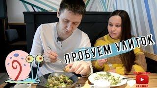 """Пробуем Улиток - обзор ресторана """"По чесноку"""""""