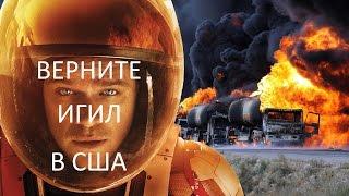 Марсианин 2015 - политическая расшифровка фильма. Правдозор