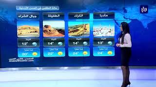 النشرة الجوية الأردنية من رؤيا 15-4-2018