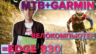 Распаковка велокомпьютера Garmin EDGE 830 в комплектации MTB Bundle