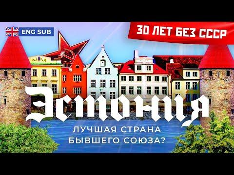 Эстония: самая развитая страна бывшего СССР   Стартапы, электронная демократия и лесные братья