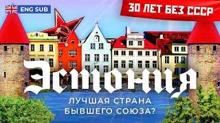 Эстония самая развитая страна бывшего СССР Стартапы электронная демократия и лесные братья