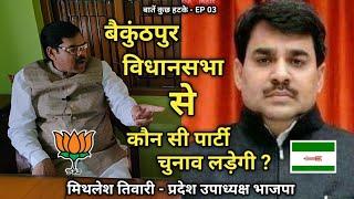 Baikunthpur विधानसभा से 2020 में JDU - BJP में कौन सी पार्टी चुनाव लड़ेगी ?