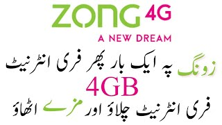 Zong Free Internet 2018 4GB Free Internet New Offer