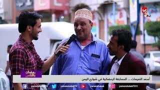 المسابقة الرمضانية في شوارع اليمن | 1 رمضان | رمضان والناس