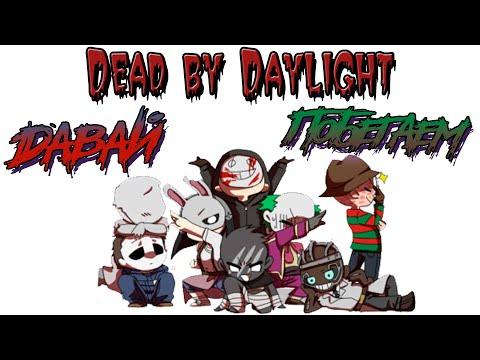 Я ДОГОНЮ ТЕБЯ, ТЫ МОЙ! Бу-га-га... Dead By Daylight [PS4].