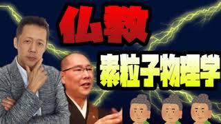 ATLASラジオ48「仏教と素粒子物理学」