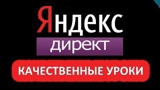 Налаштування Яндекс Директ Відеурок 1 БМ?