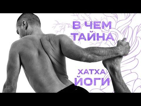 Тайна Хатха Йоги. Для кого создавалась йога